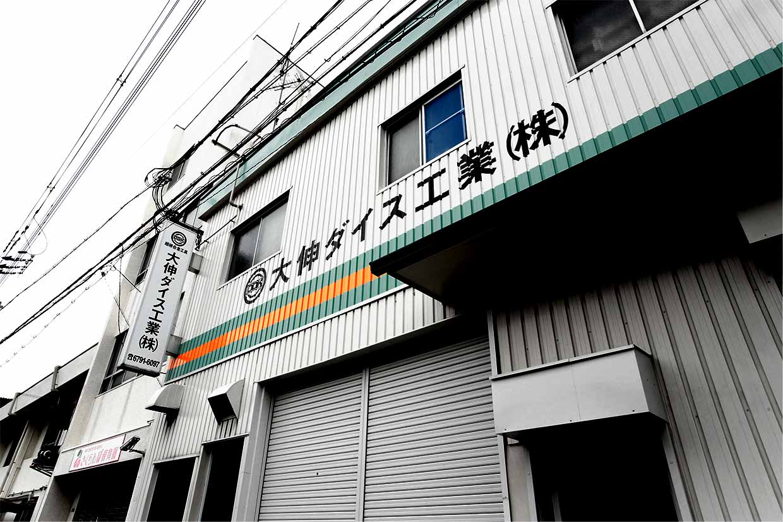 Daishin Dice Industry Co., Ltd. HP